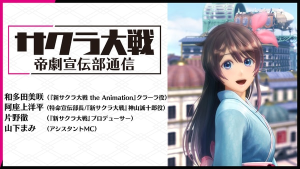 Sakura Wars Imperial Theater Propaganda Department Report #12
