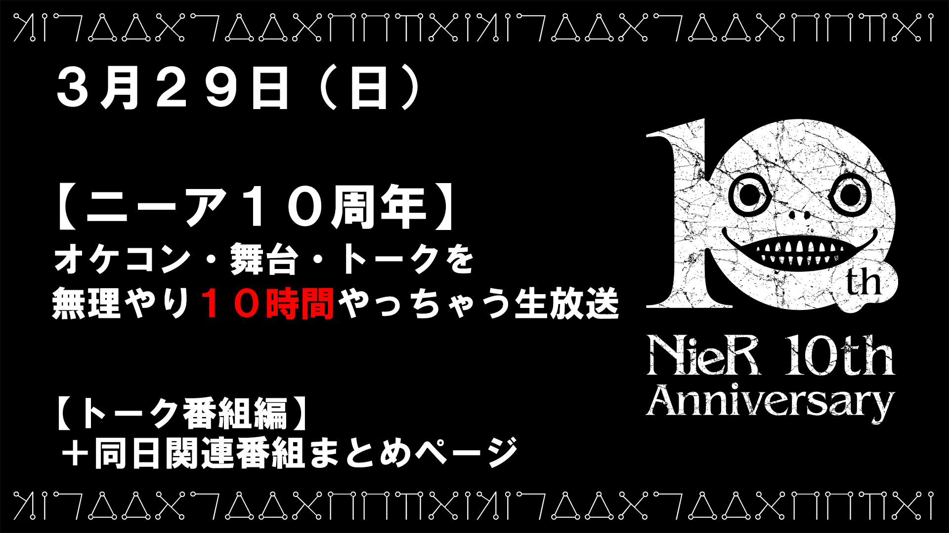 NieR 10th Anniversary Live Stream