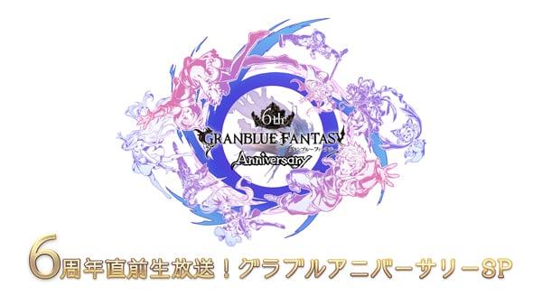 Granblue Fantasy 6th Anniversary Special live stream