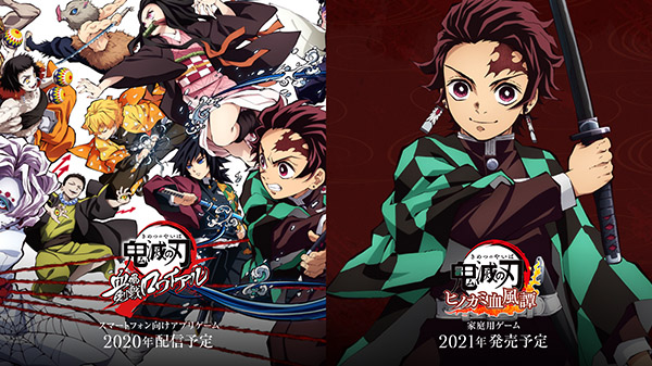 Demon Slayer Kimetsu No Yaiba Games Official Announcement Portal