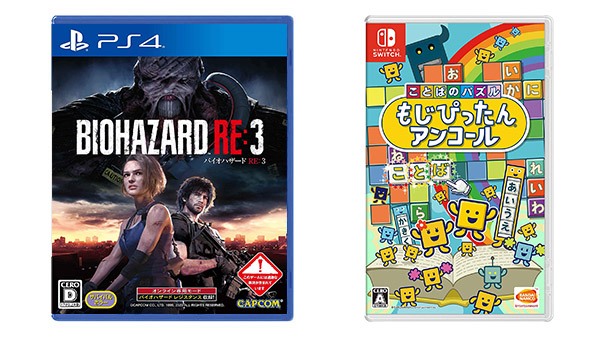 This Week's Japanese Game Releases: Resident Evil 3, Kotoba no Puzzle: Moji Pittan Encore, more