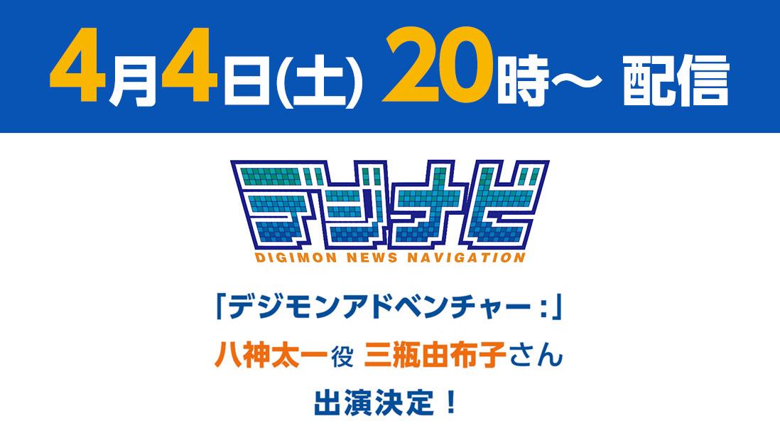 DigiNavi: Digimon News Navigation - April 4, 2020