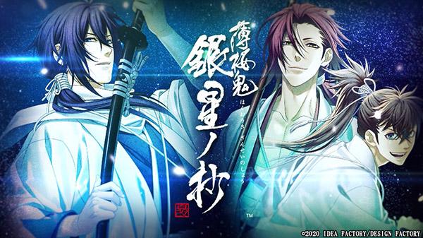 Hakuoki Shinkai: Ginsei no Shou