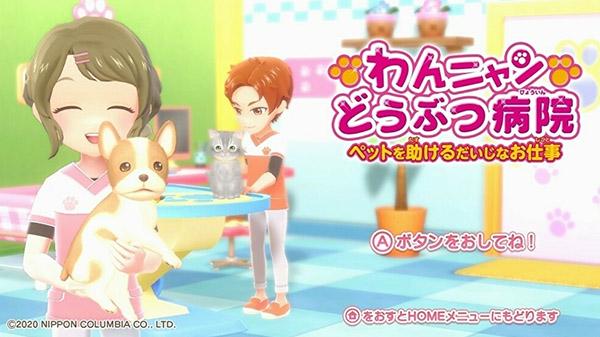 Wan Nyan Doubutsu Byouin Pet o Tasukeru Daiji-na Oshigoto