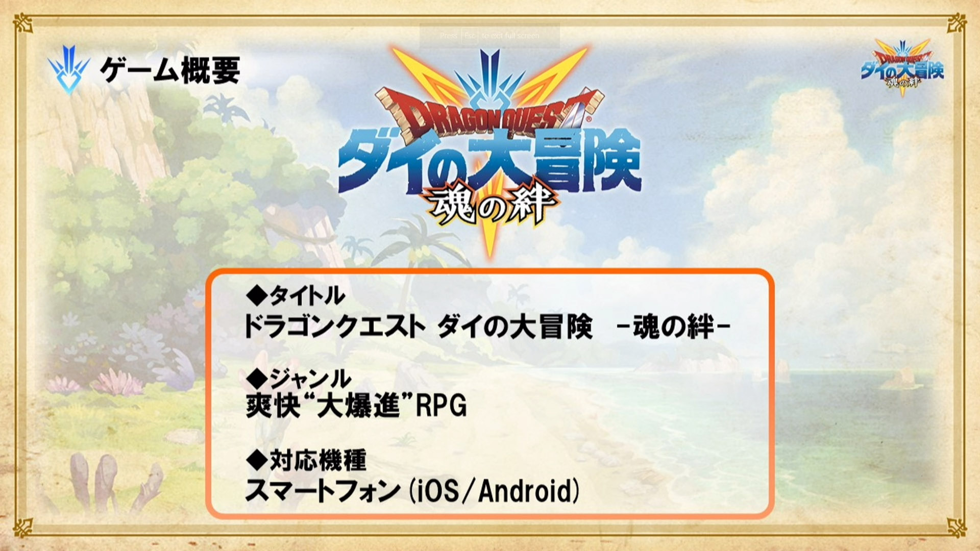 Dragon Quest: The Adventure of Dai é anunciado para iOS e Android 1