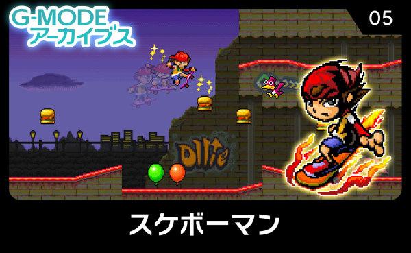 G-Mode Archives ประกาศรายชื่อเกมสำหรับ Switch