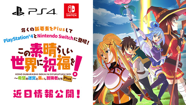KonoSuba: God's Blessing on this Wonderful World! Labyrinth of Hope and the Gathering of Adventurers! Plus