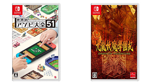 This Week's Japanese Game Releases: Clubhouse Games: 51 Worldwide Classics, Kowloon Youma Gakuen Ki: Origin of Adventure, more