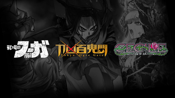 CyberConnect2 Trilogy of Vengeance