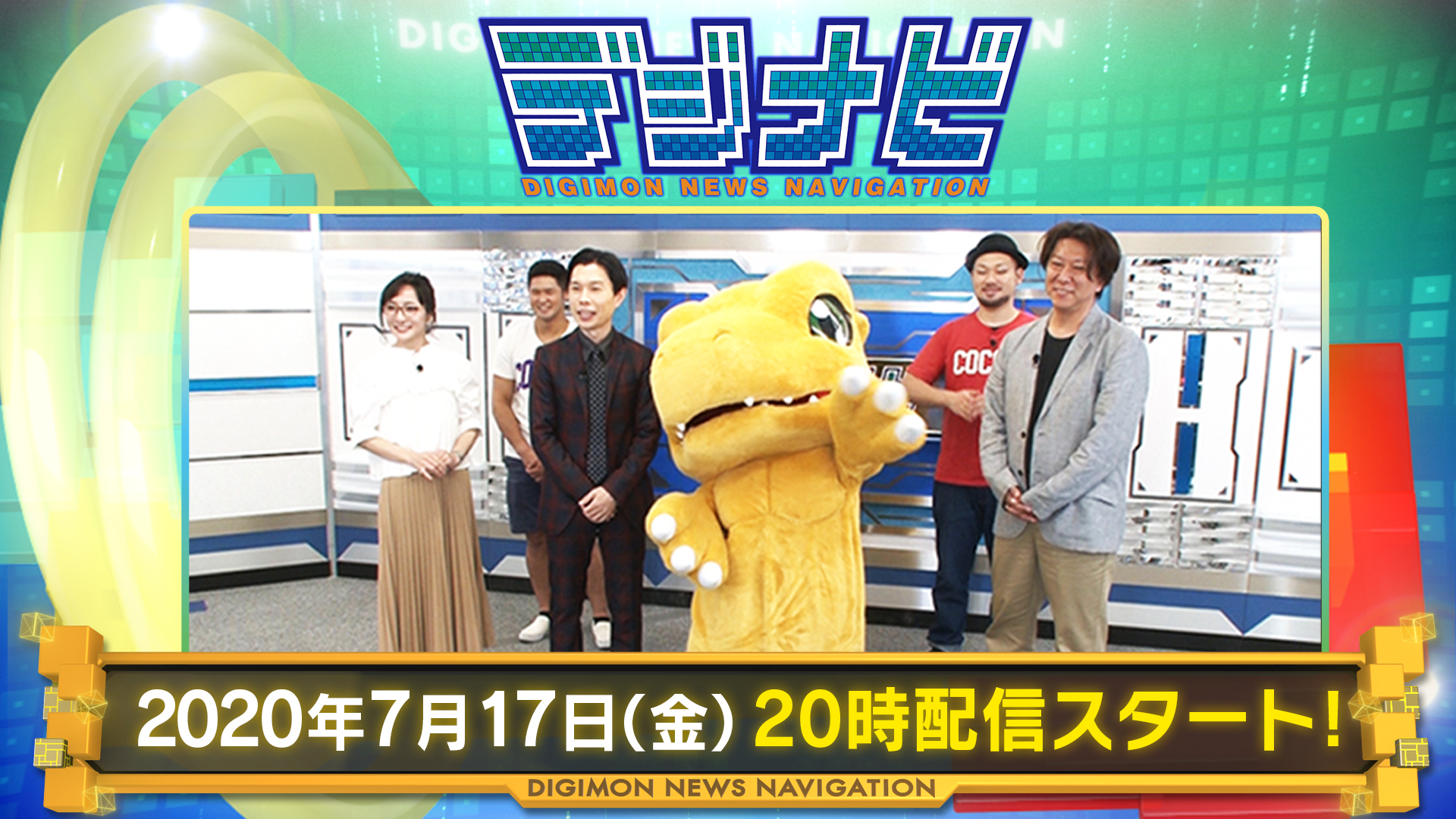 DigiNavi: Digimon News Navigation - July 17, 2020