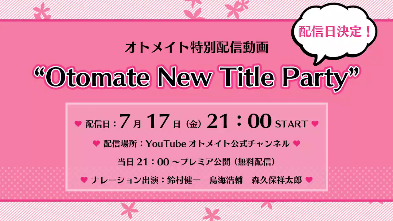 Otomate New Title Party 2020