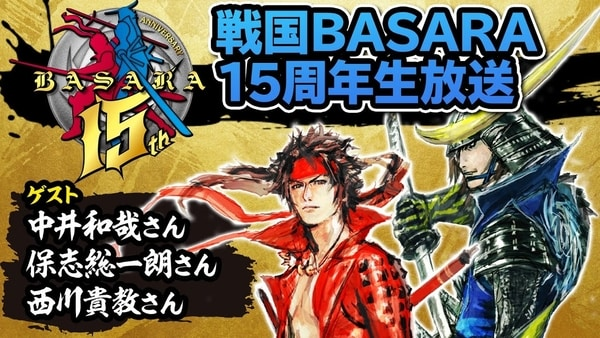 Sengoku Basara 15th Anniversary Live Stream
