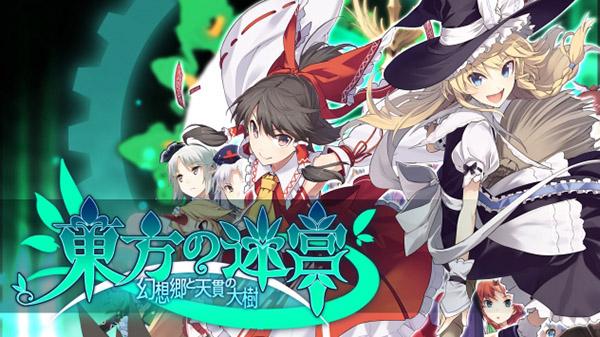 Touhou Labyrinth: Gensokyo to Tenkan no Taiju