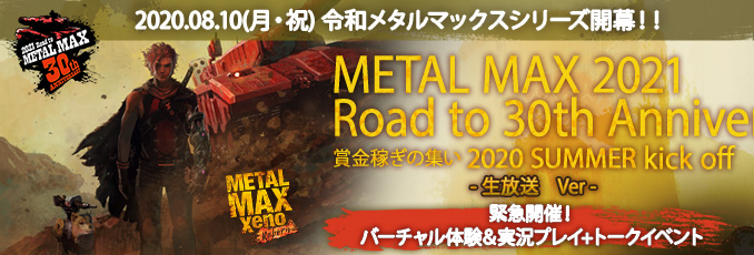 Metal Max 2021 Road to 30th Anniversary - Bounty Hunter Meeting 2020 Summer Kick Off!