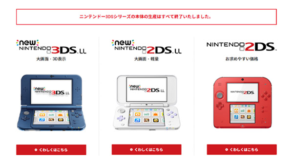 Nintendo 3DS production has come to an end
