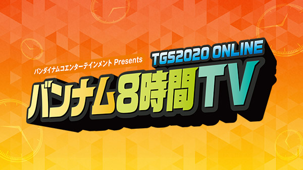 Bandai Namco announces TGS 2020 Online lineup, live stream plans