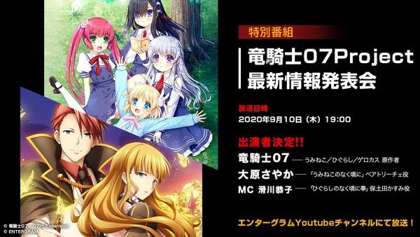 Entergram x Ryukishi07 Project Latest Information Presentation