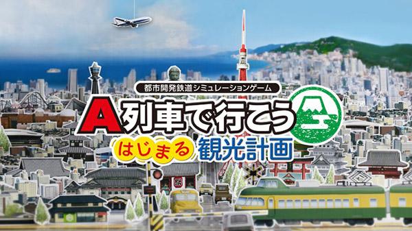 A-Train Hajimaru Kankou Keikaku