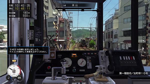 Japanese Rail Sim: Journey to Kyoto