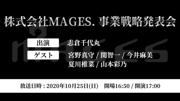 Mages Business Strategy Presentation And Steins Gate 10th Anniversary Live Streams Set For October 25 Gematsu