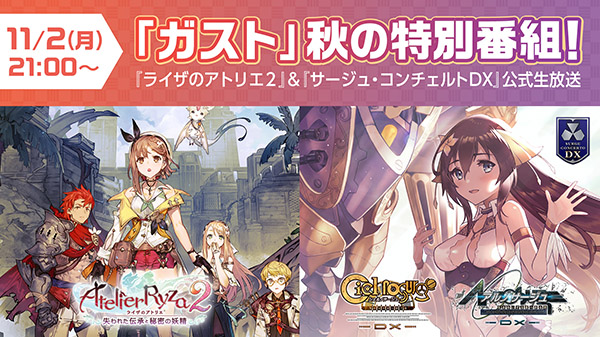 Atelier Ryza 2: Lost Legends & the Secret Fairy and Surge Concerto DX official live stream
