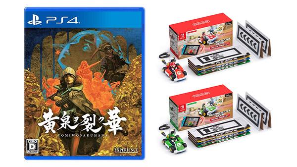 This Week's Japanese Game Releases: Yomi wo Saku Hana, Mario Kart Live: Home Circuit, more