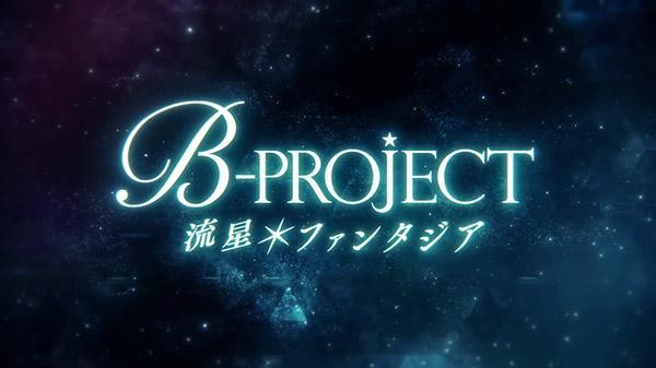 B-Project: Ryuusei Fantasia