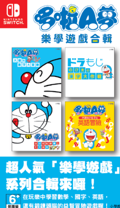 Doraemon Gakushuu Collection