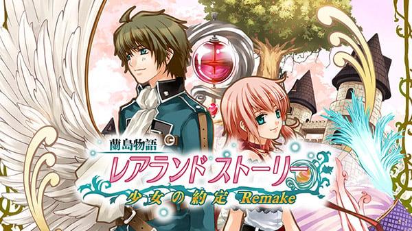 Ranshima Monogatari Lairland Story: Shoujo no Yakujou Remake