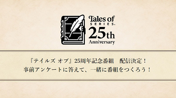 Tales of series 25th anniversary live stream