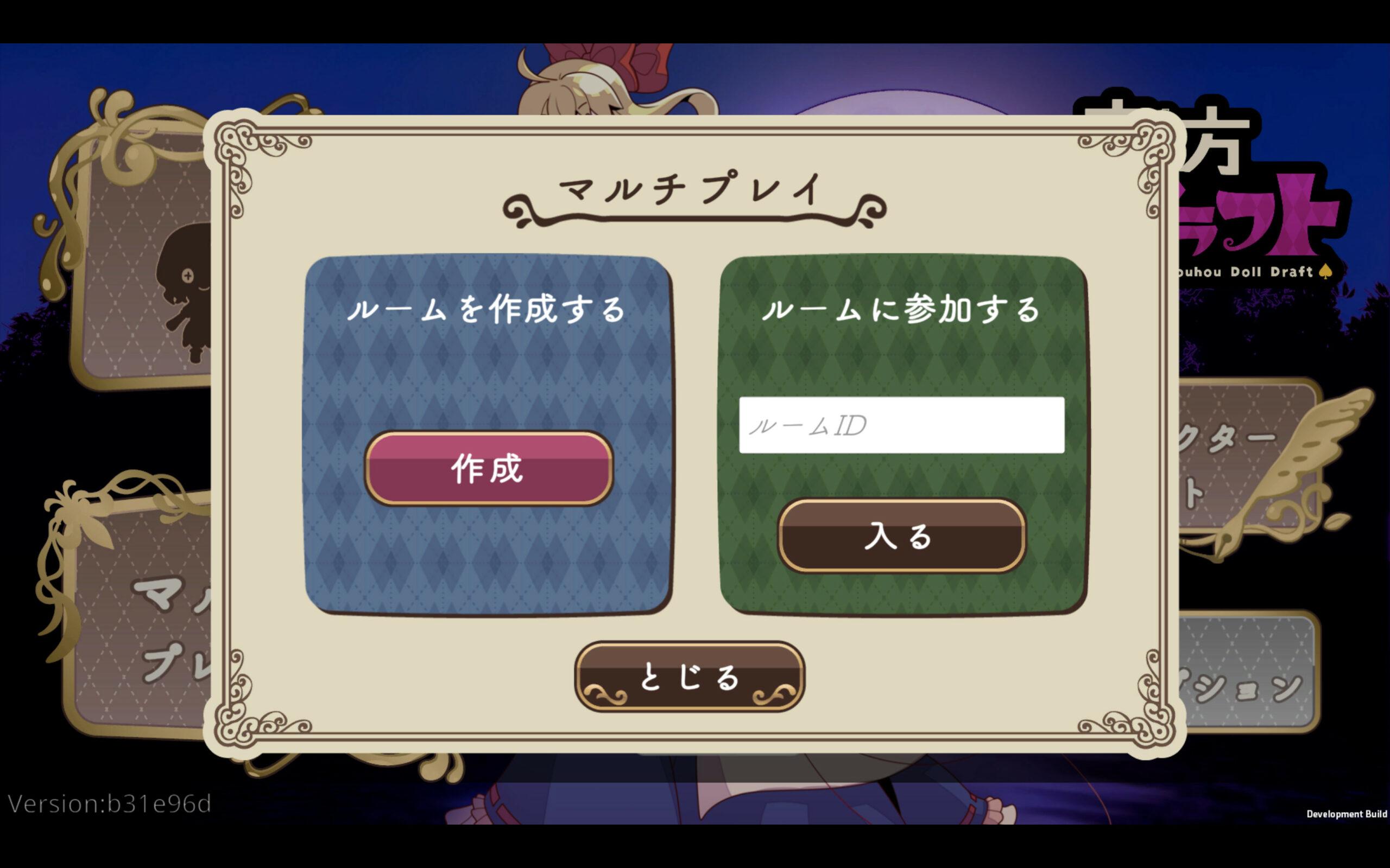 Touhou-DollDraft_2020_11-07-20_002