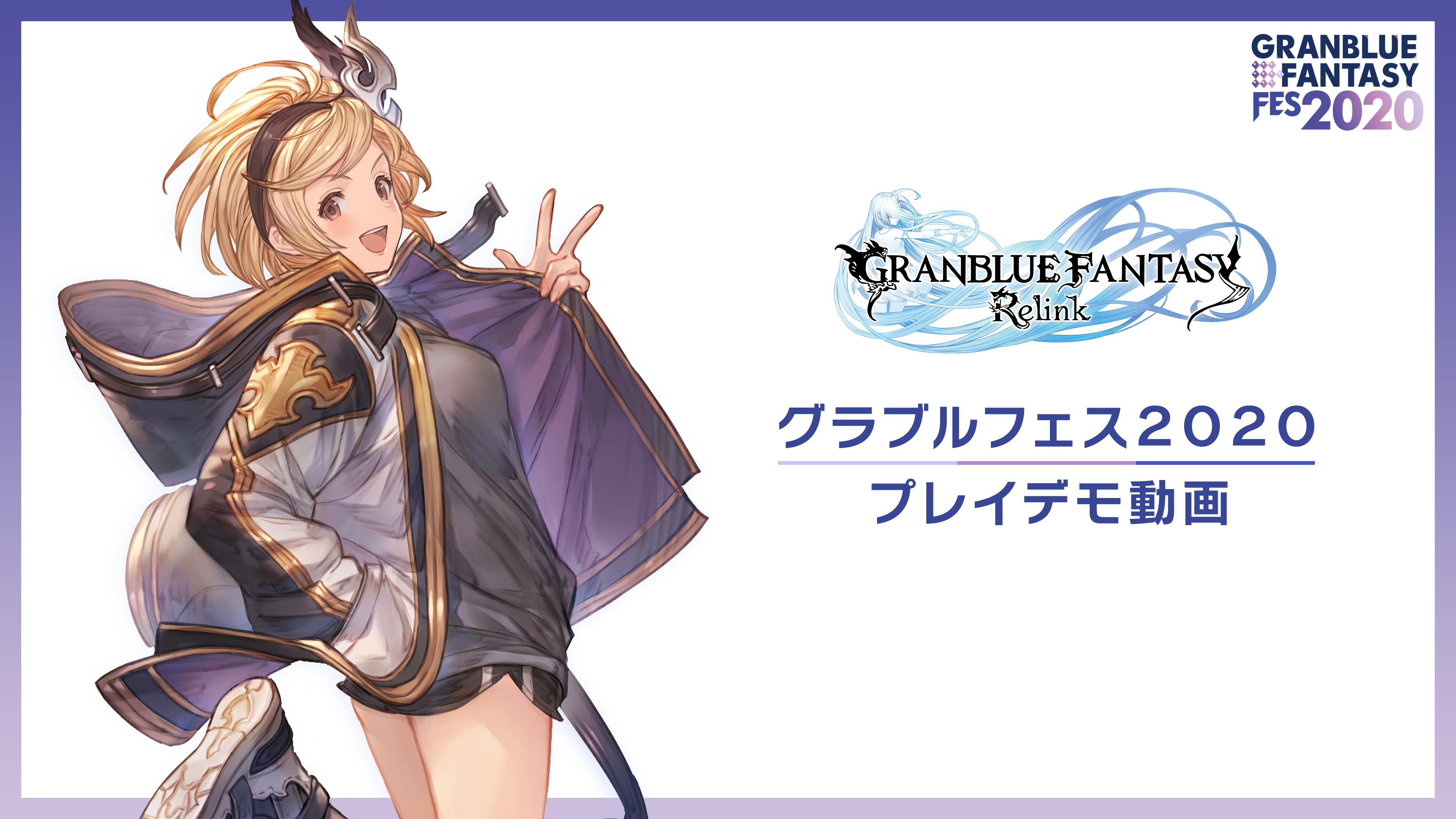 Granblue-Fantasy-Relink_2020_12-18-20_001