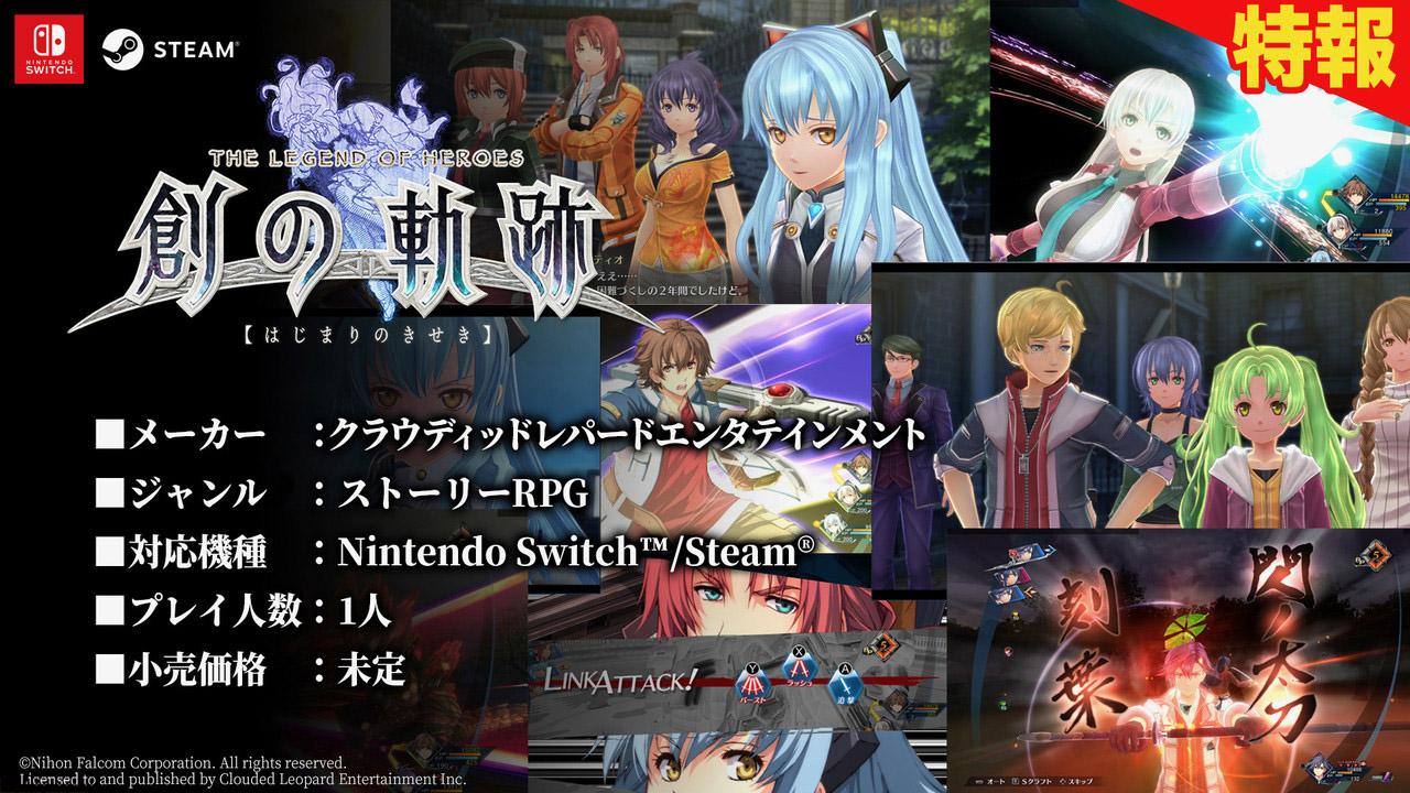 Hajimari-no-Kiseki-Switch-PC_12-20-20.jp