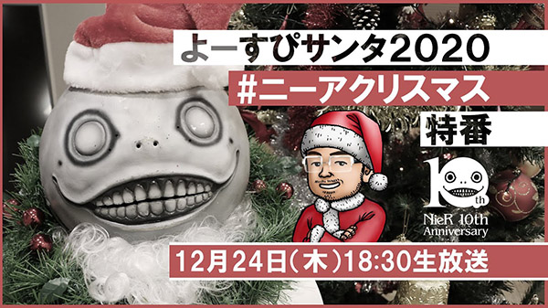 NieR Christmas Special live stream set for December 24