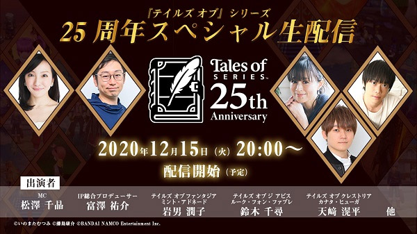 Tales of Series 25th Anniversary Special Live Stream