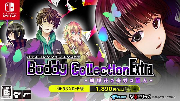 Buddy Collection Extra: Kochousou no Kimyou-na Gonin