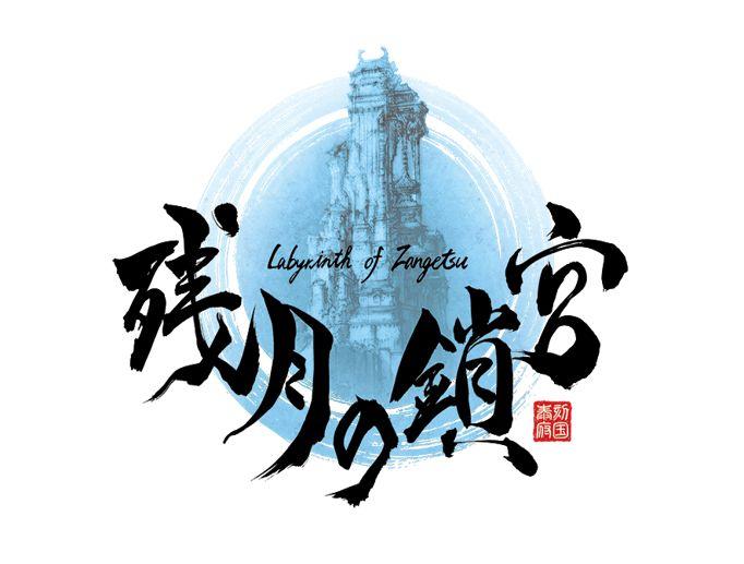 Labyrinth-of-Zangetsu_2021_01-07-21_001