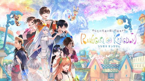 Rakugaki Kingdom