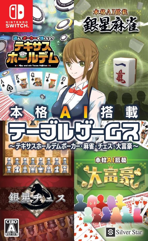 Honkaku AI Tousai Table Games: Texas Hold 'Em Poker, Mahjong, Chess, and Daifugo