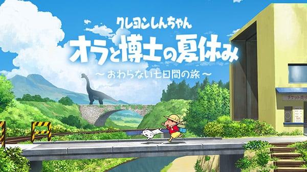 Crayon Shin-chan: Ora to Hakase no Natsuyasumi