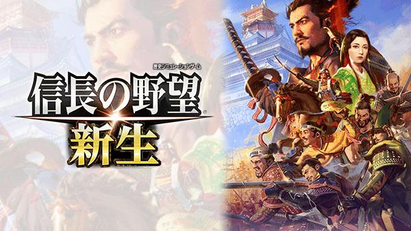 Nobunaga's Ambition: Rebirth