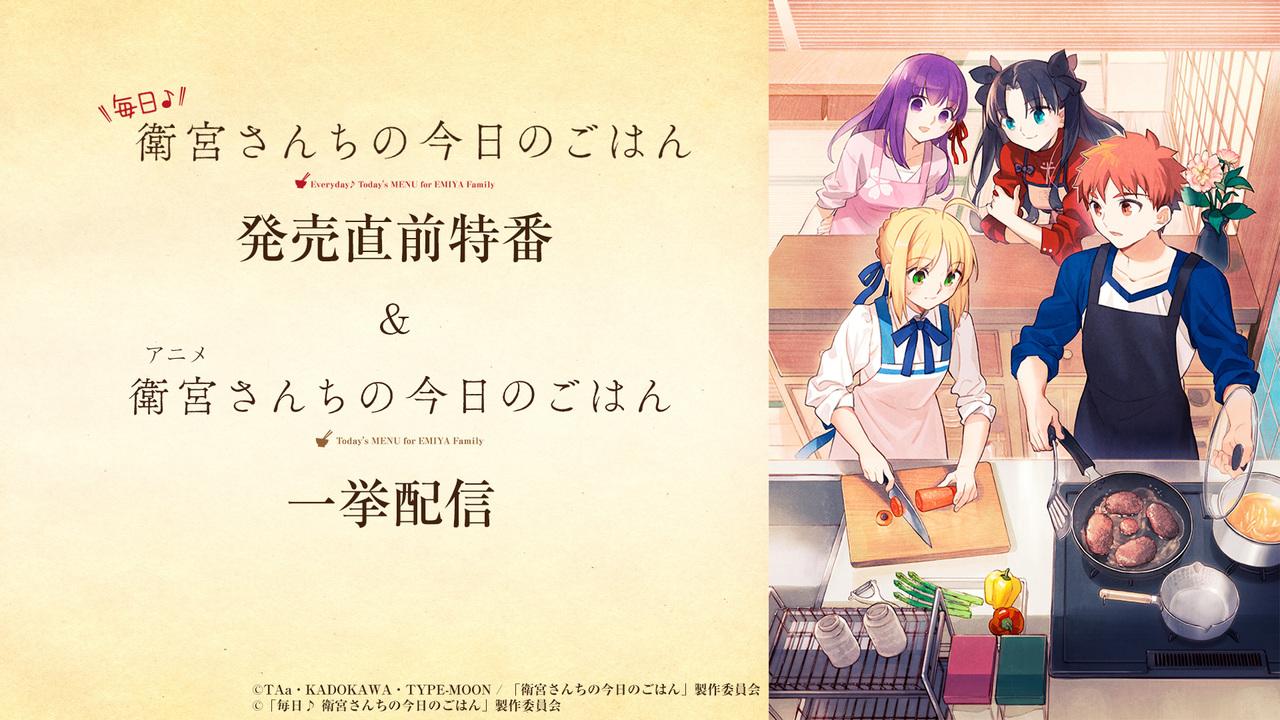 Everyday Today's Menu for the Emiya Family Pre-Launch Special & Today's Menu for the Emiya Family Anime Marathon