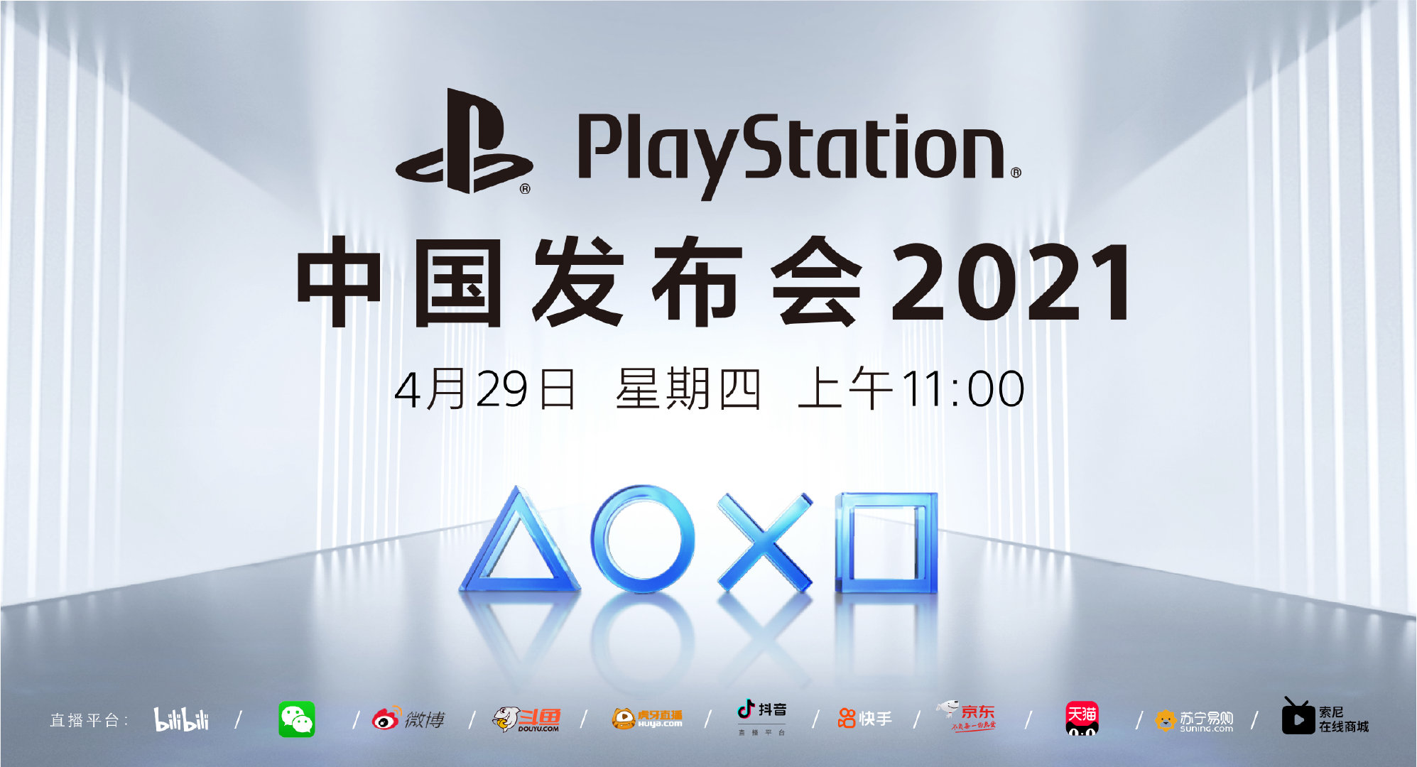 PlayStation China Press Conference 2021