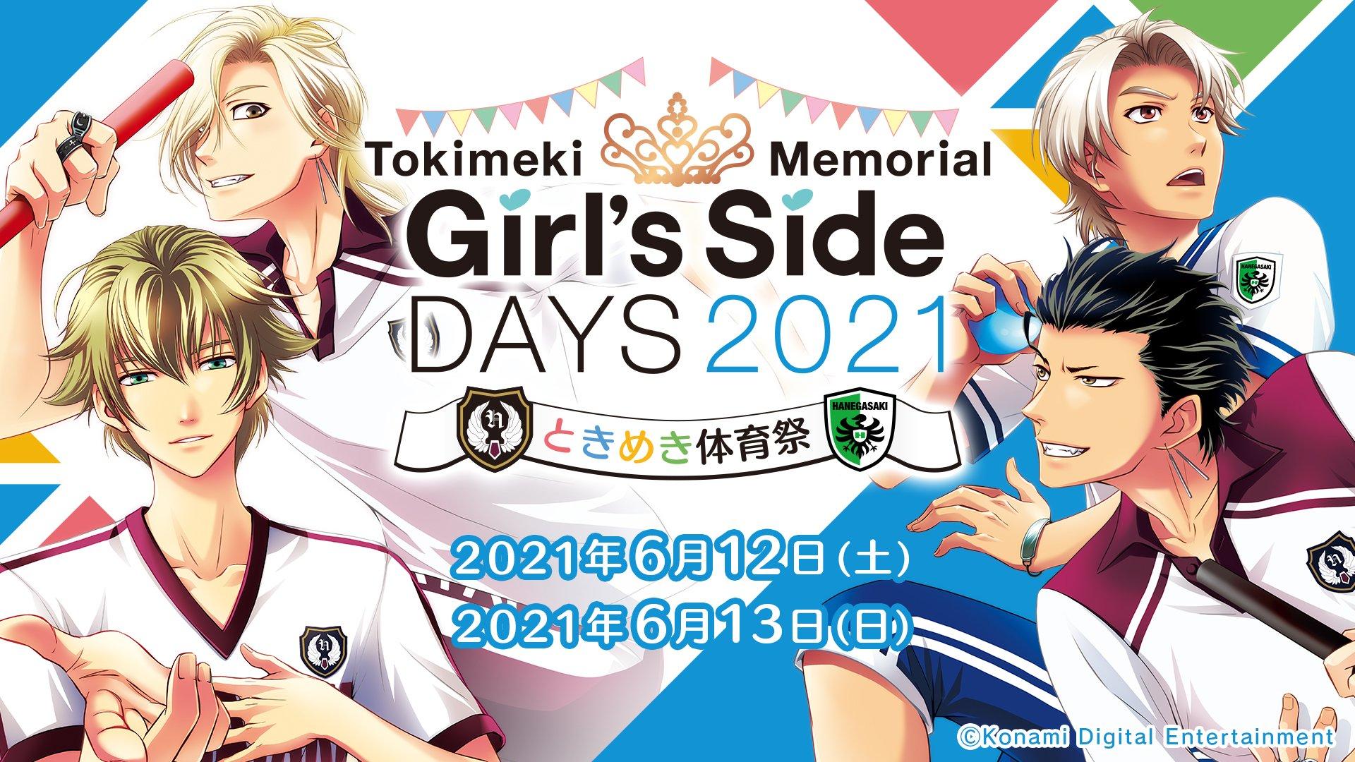 Tokimeki Memorial Girl's Side Days 2021: Tokimeki Field Day