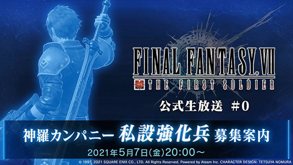 Final Fantasy VII: The First Soldier Official Live Stream #0