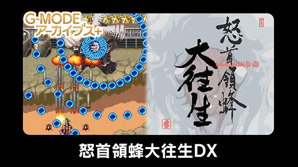 G-Mode Archives+: DoDonPachi Blissful Death DX