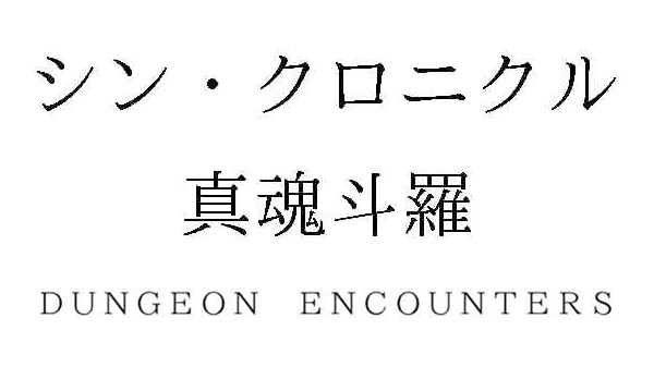 Japanese trademarks - Sin Chronicle by Sega, Contra: Shattered Soldier by Konami, more