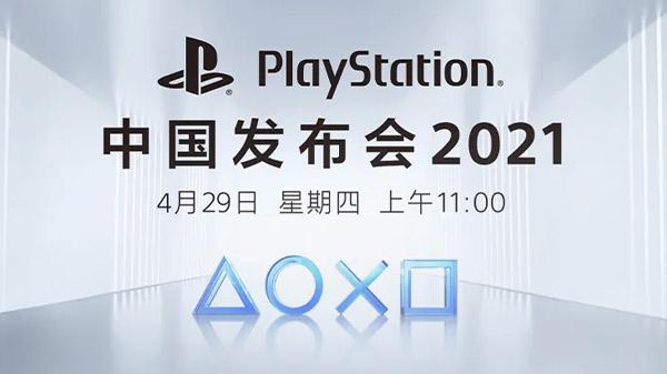 PlayStation China Press Conference 2021