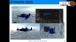 Strikers 2020