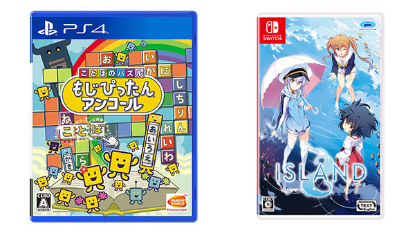 This Week's Japanese Game Releases: Kotoba no Puzzle: Mojipittan Encore for PS4 and PC, Island for Switch